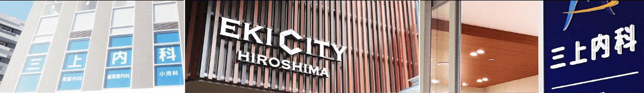 広島駅南口から歩いて5分。グランクロスタワー(EKI CITY)2F 三上内科医院です